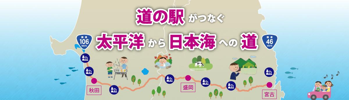 道の駅がつなぐ太平洋から日本海への道