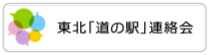 東北道の駅連絡会